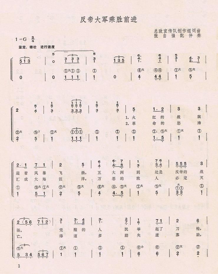 上一首歌谱: 行军歌(手风琴简谱系列65)
