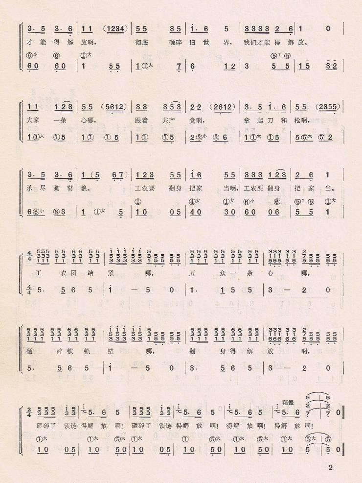 工农一家人(手风琴简谱系列67)