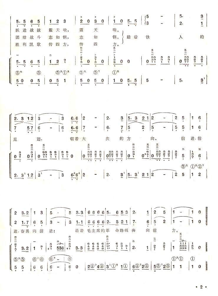 大庆道路宽又广(手风琴简谱系列78)图片