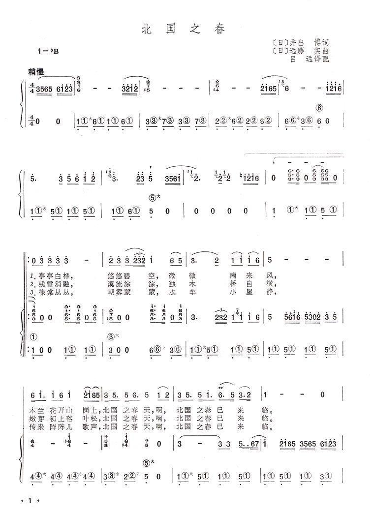 北国之春(手风琴简谱系列99)图片