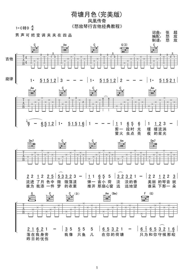 春天里吉他谱c调