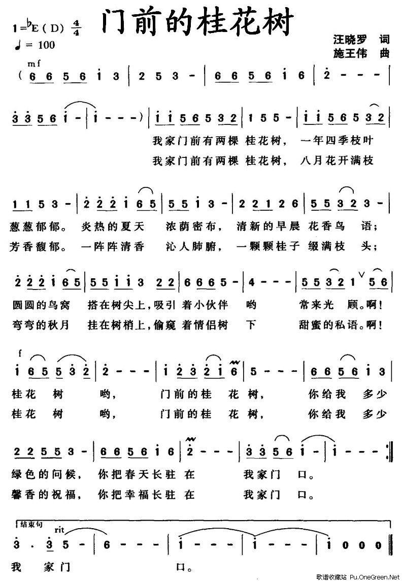 门前的桂花树简谱; 温馨提示:在《门前的桂花树》简谱图片上点击鼠标
