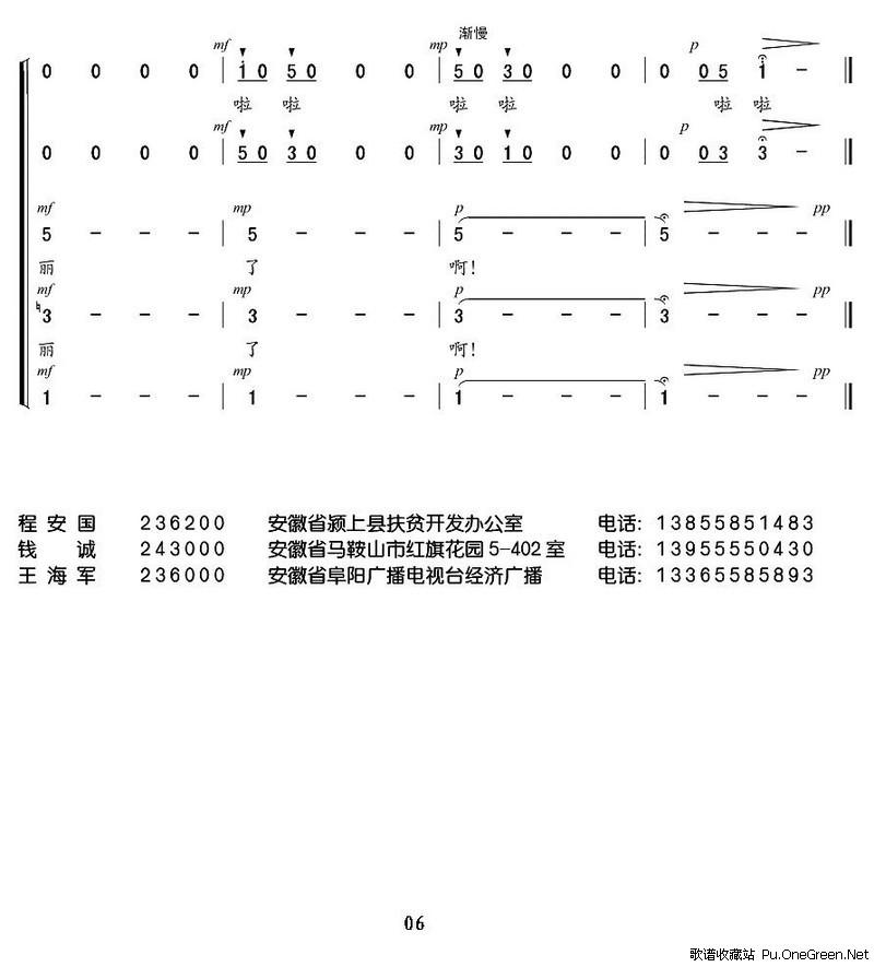 上一首歌谱:五只小老鼠-田野的春天 合唱 王海军编合唱版