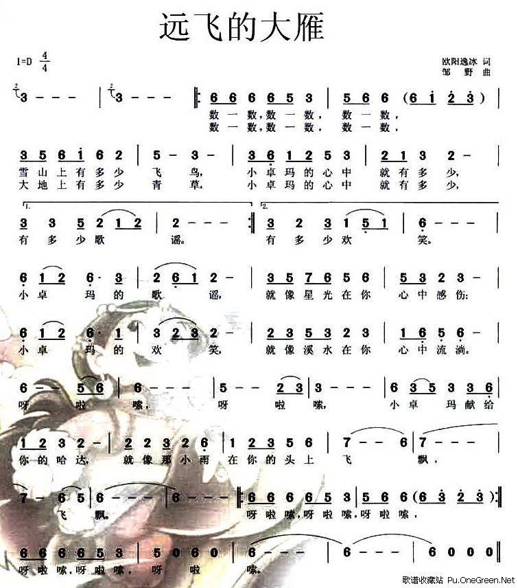 剩余 张曲谱 远飞的大雁 欧阳逸冰词 邹野曲