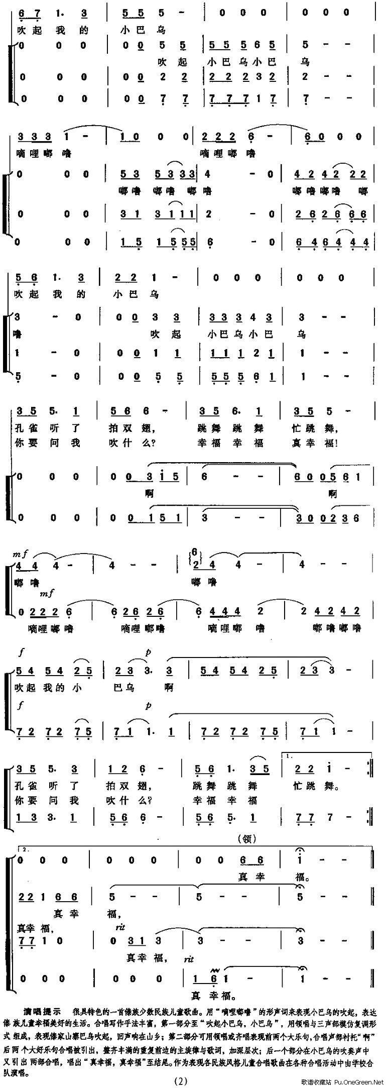 上一首歌谱: 园丁颂歌(合唱) 下一首歌谱