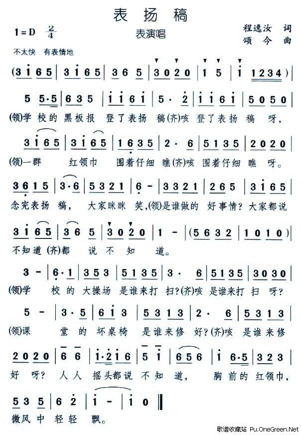 幼儿中班歌曲钢琴简谱