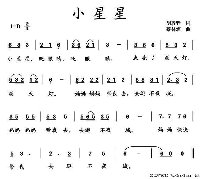 小星星(胡敦骅词 蔡体润曲)