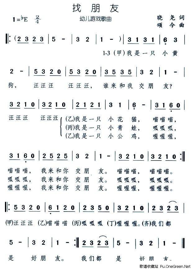简单的电子琴儿歌简谱-简单的电子琴儿歌简谱哇哈哈图片