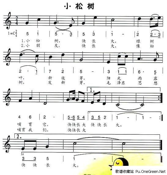 小松树(线,简谱混排版)