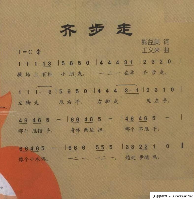 儿歌简谱歌谱大全-儿童教育资源网;