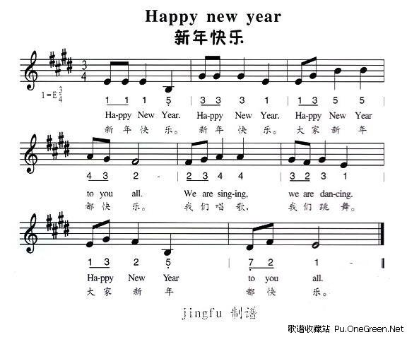 新年快乐(中英文对照、简线谱混排版)