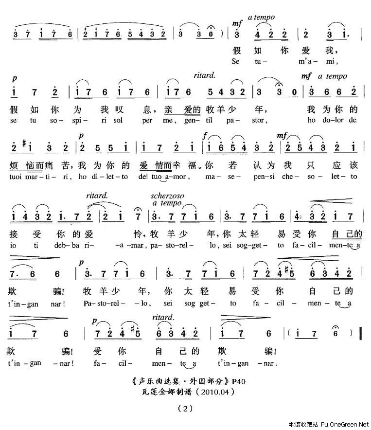 一百四十六篇歌谱