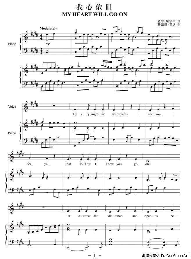 我心依旧正谱美 佚名 其他歌谱