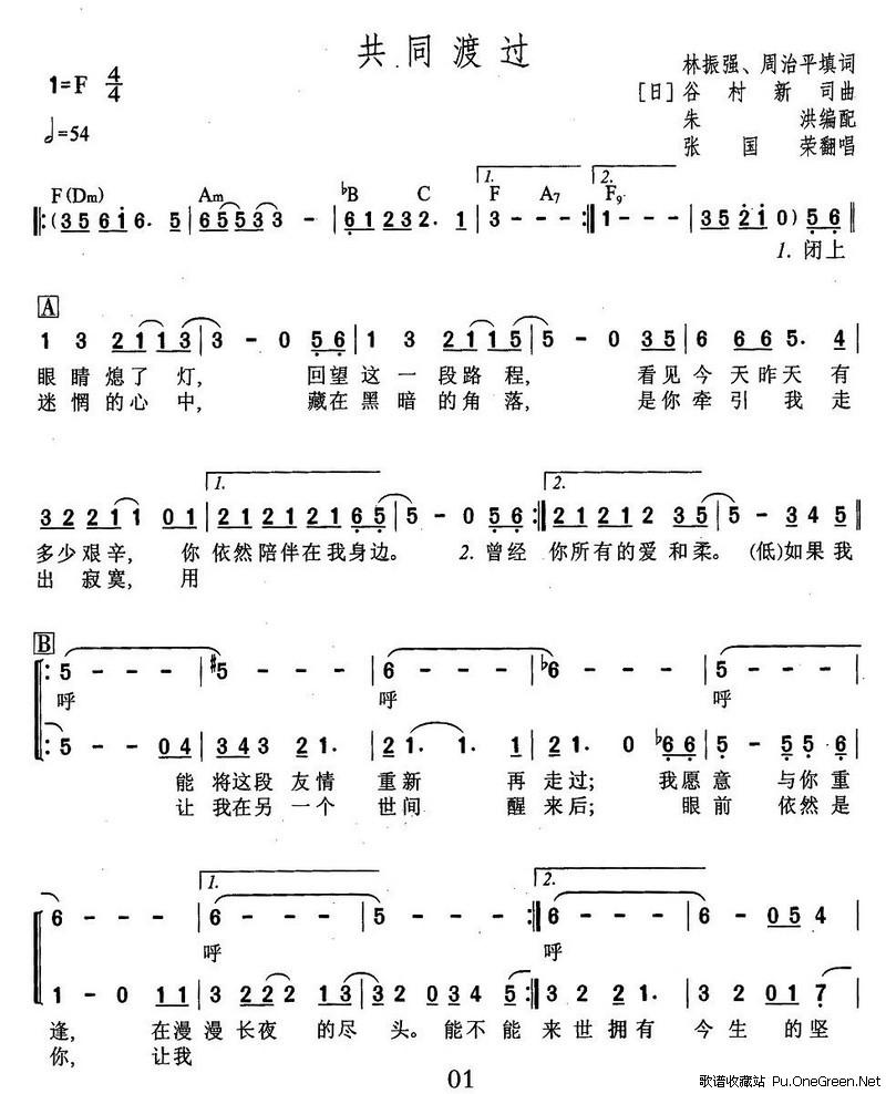 上一首歌谱: 跨越彩虹(合唱)[美] 下一首歌谱