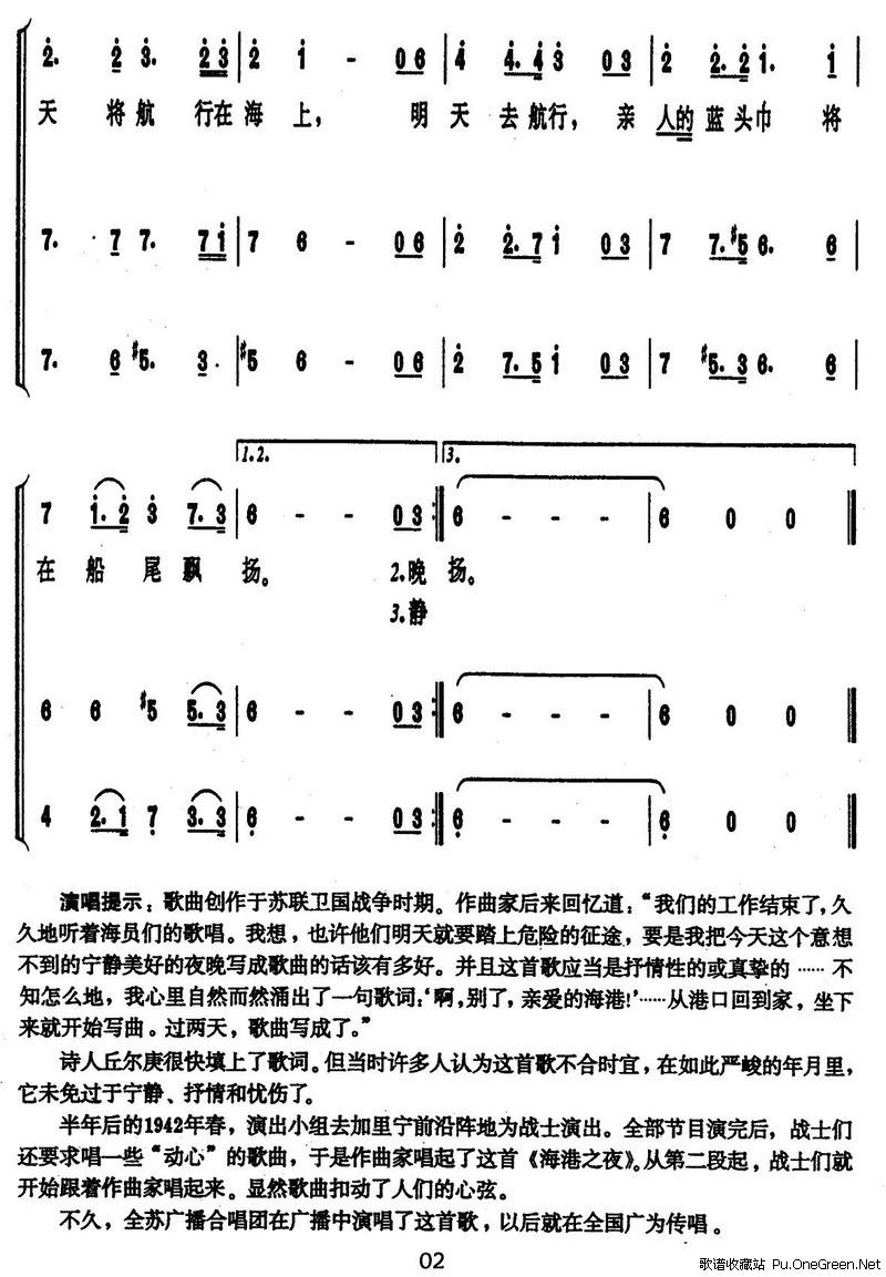 海港之夜(三部合唱)[前苏联]_佚名_歌谱收藏站