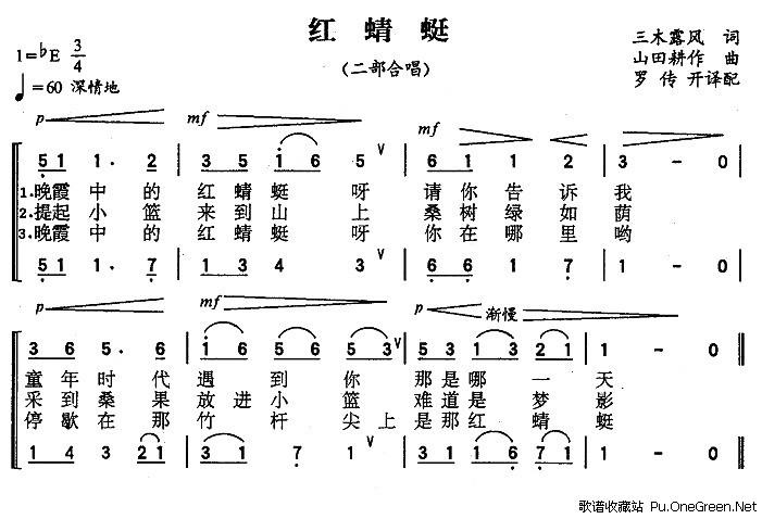 声部合唱曲谱; 红蜻蜓(二声部)[日];
