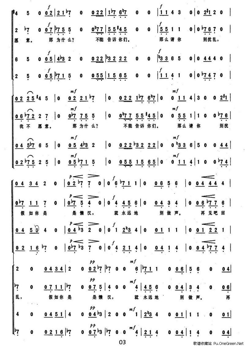 上一首歌谱: 海鸥(男声合唱)[缅甸] 下一首歌谱: 樱花(线,简谱混排版)