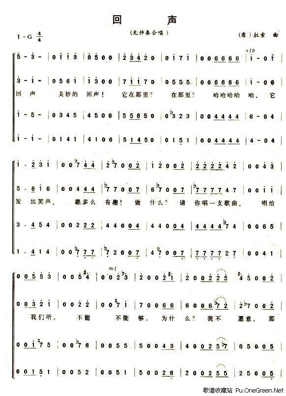 鳟鱼舒伯特钢琴曲谱