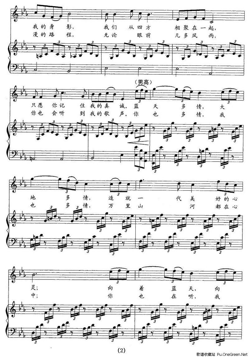 歌声伴我们一路同行; 歌声伴我们一路同行-钢琴谱图片