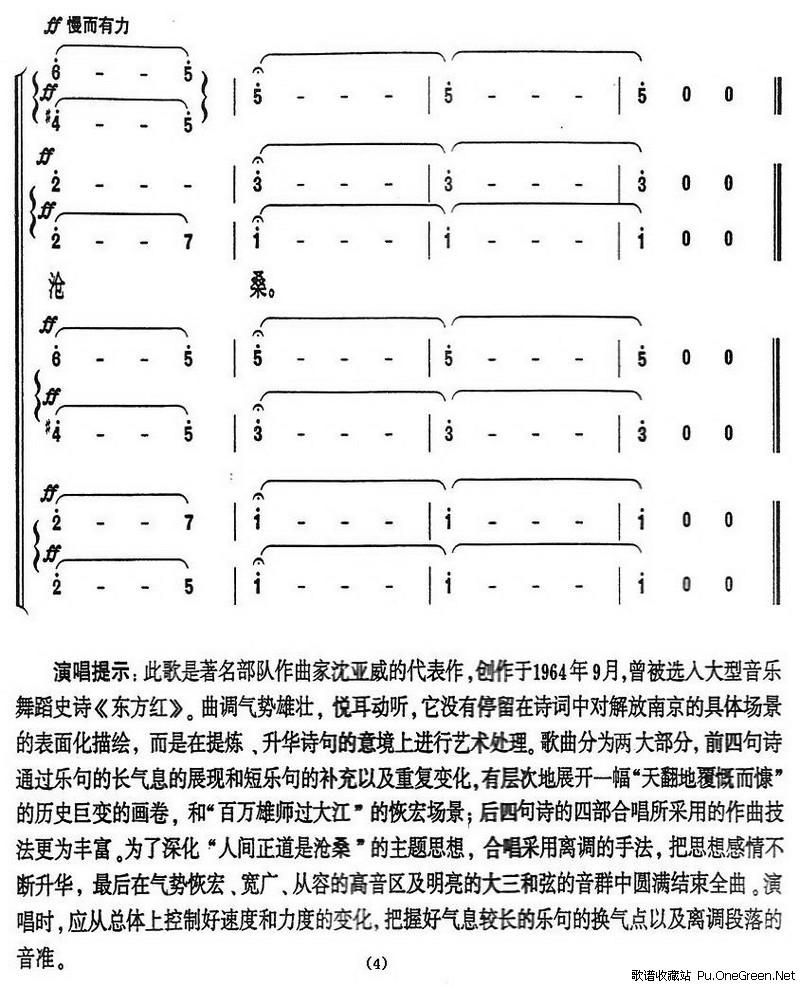 中国 版本/上一首歌谱:今天是你的生日,中国