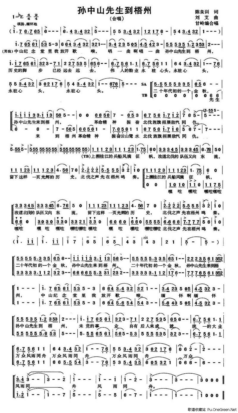 村居合唱谱