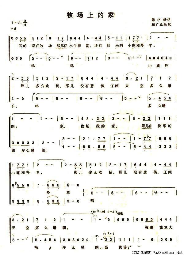 无伴奏合唱_牧场上的家_佚名_歌谱收藏站