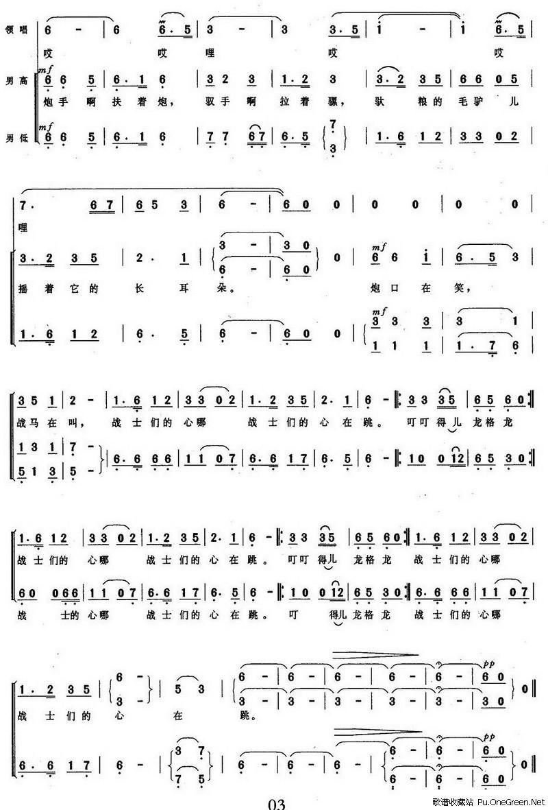 十送红军曲谱;