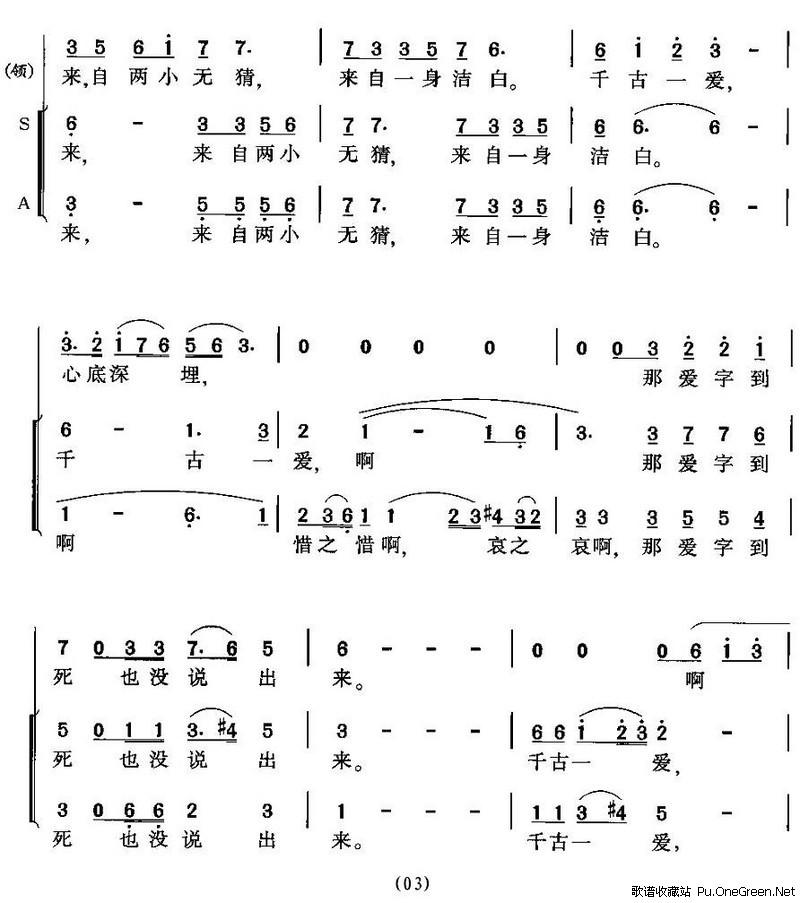 康定情歌钢琴简谱