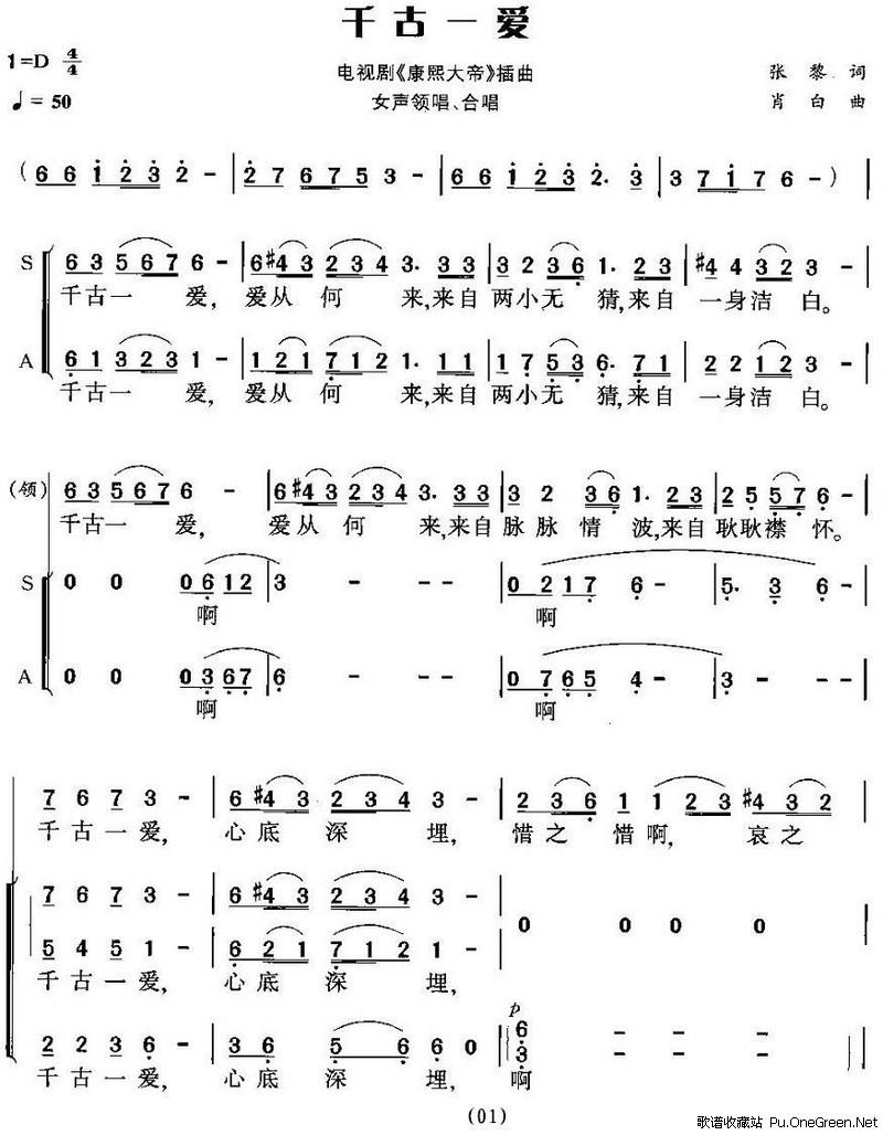 上一首歌谱: 康定情歌(版本二)