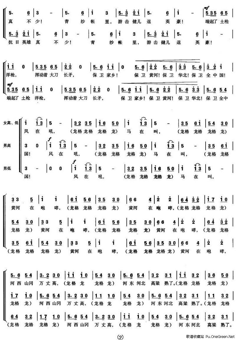 保卫黄河--《黄河大合唱》选曲图片