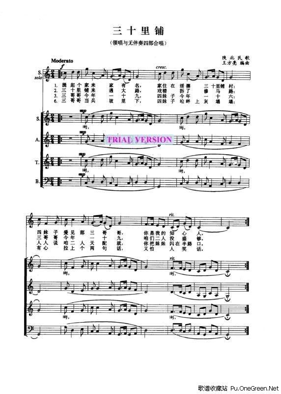 (领唱与无伴奏四声部合唱)(正谱)_佚名-三十里铺电视剧 三十里