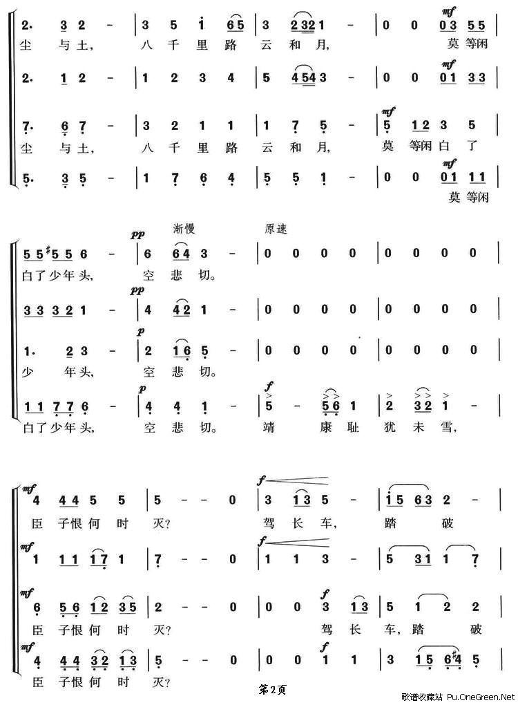 上一首歌谱: 茉莉花(黄自编合唱) 下一首歌谱