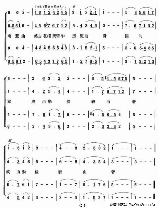 谷建芬 清明 合唱谱
