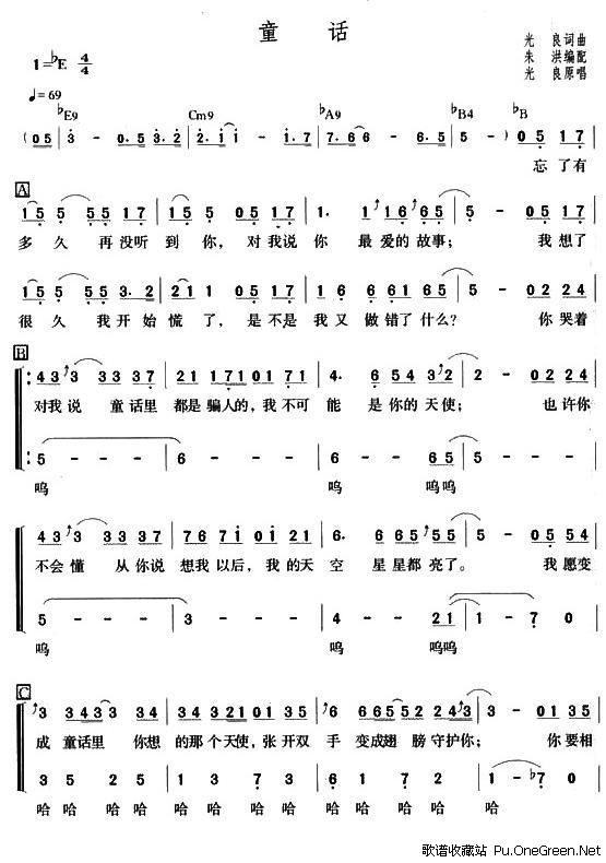 童话钢琴五线谱双手图片分享下载