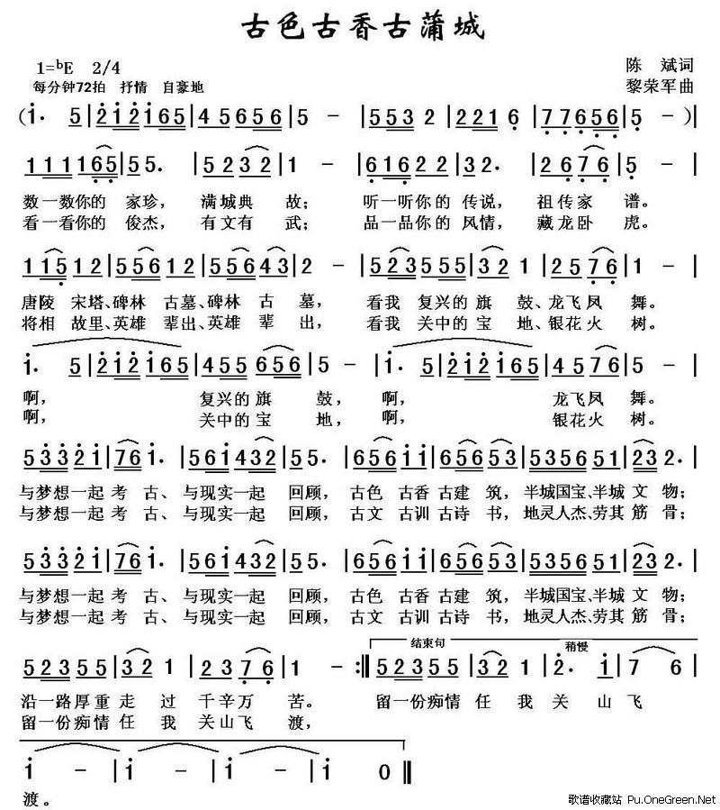 七孔竖笛虫儿飞的谱子-古色古香古蒲城