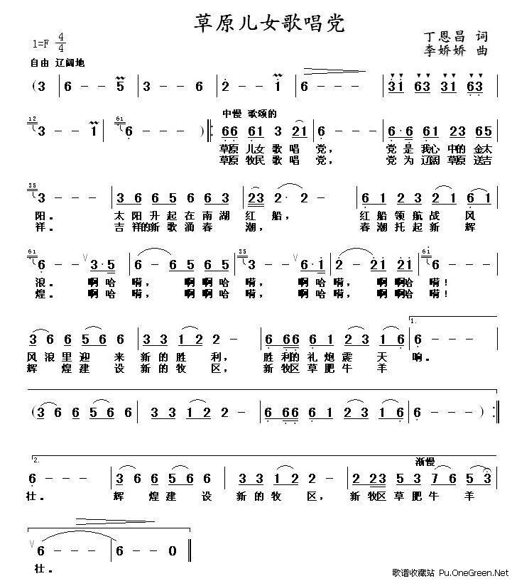 草原儿女歌唱党 佚名 七字歌谱