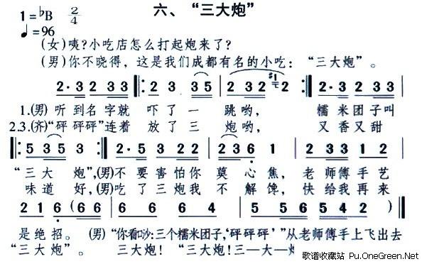 成都小吃联唱(6首)_佚名_歌谱收藏站