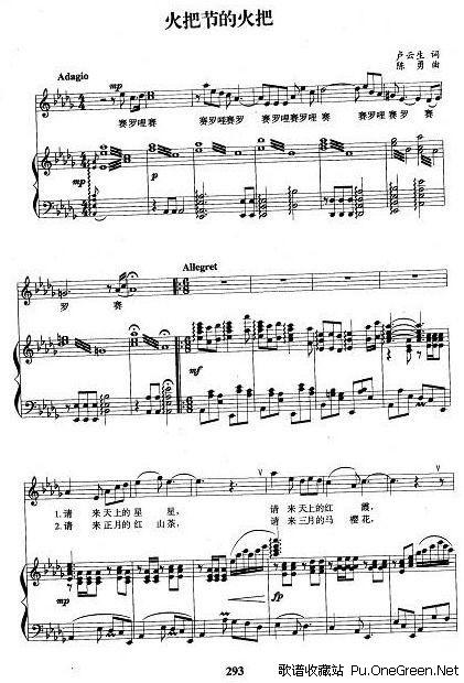 火把节的火把(正谱); 火把节的火把-雷佳(钢琴伴奏谱)-歌谱乐谱-e网