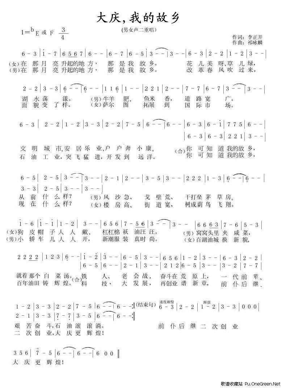 大庆,我的故乡_佚名_歌谱收藏站