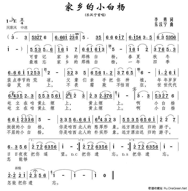 家乡的小白杨 歌谱简谱网;