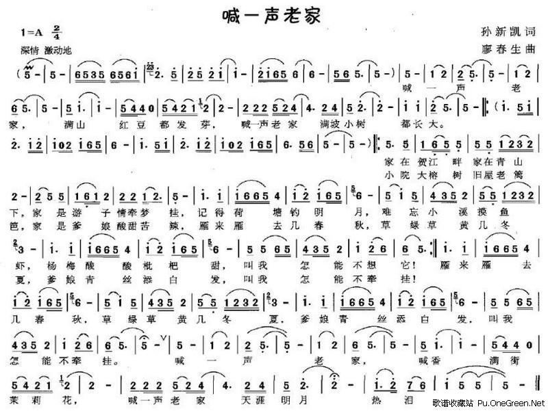 喊一声老家(孙新凯词 廖春生曲)