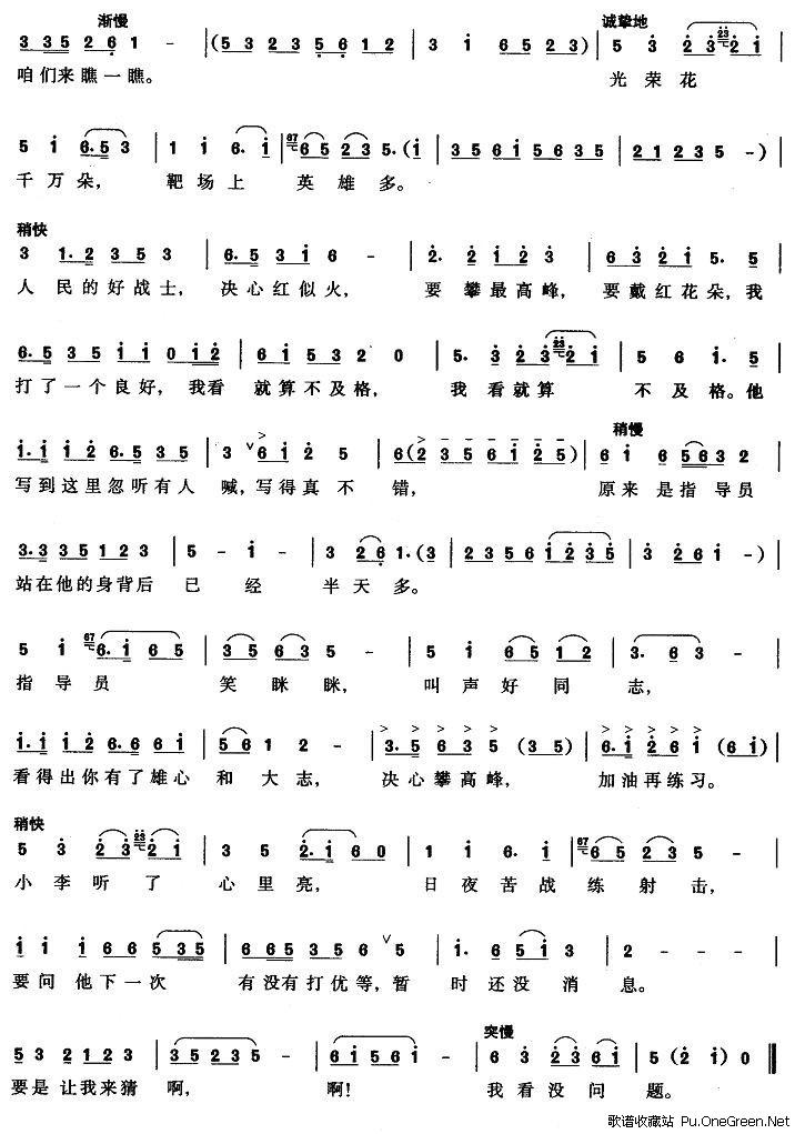 笛子曲绣金匾歌谱
