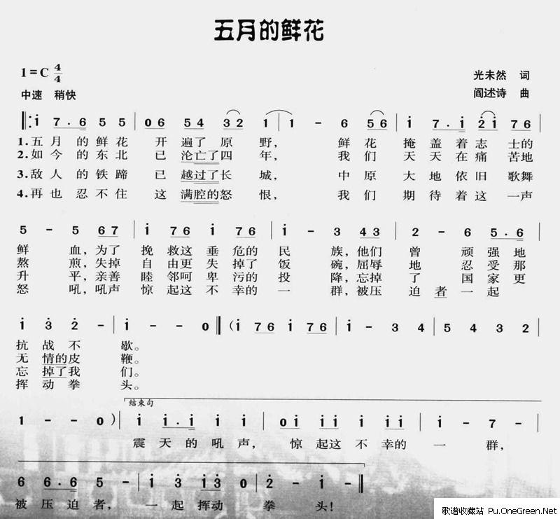五月的鲜花_佚名_歌谱收藏站
