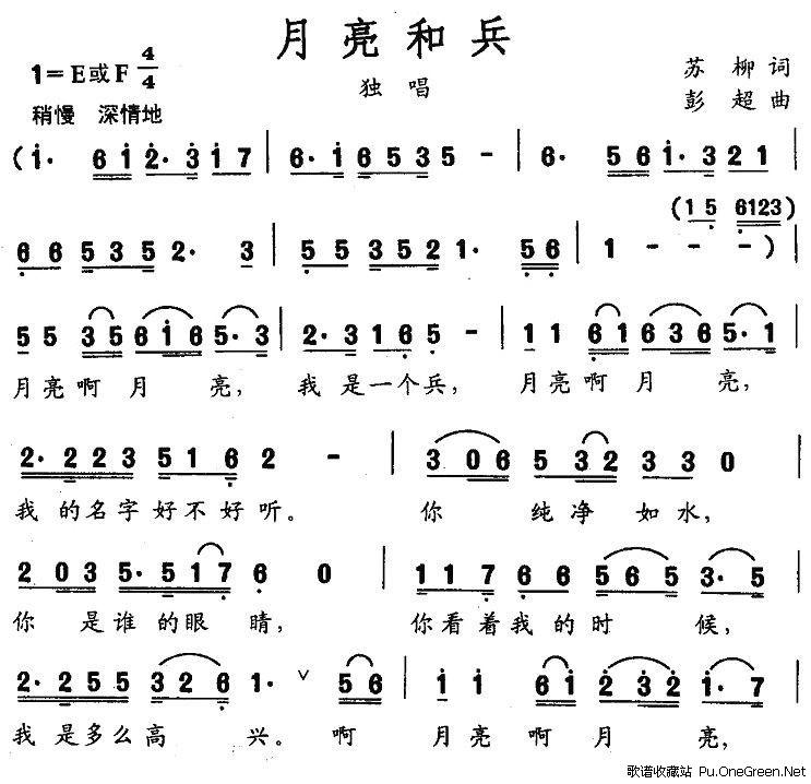 胡结续演奏我是一个兵歌谱-月亮和兵 苏柳词 彭超曲