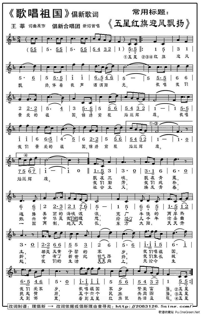 求 歌唱祖国 乐谱