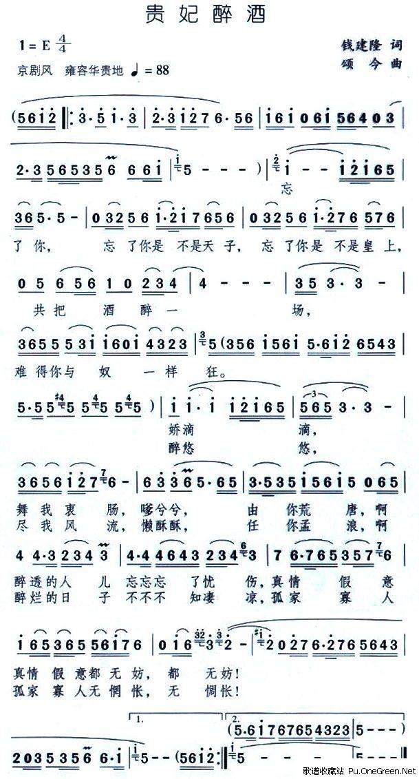 中国京剧艺术网曲库_中国京剧曲谱库-中国京剧曲谱