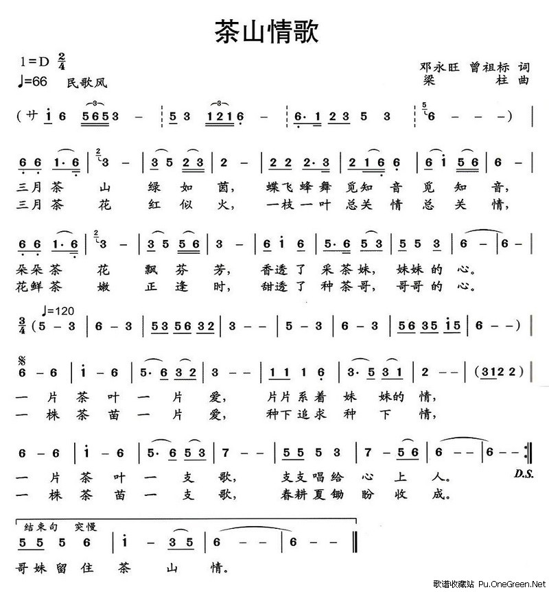 茶山情歌(邓永旺词 梁柱曲)