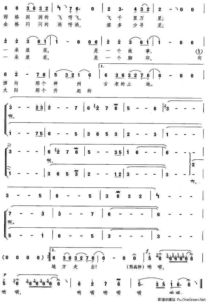 p;童蒙曲) 下一首歌谱