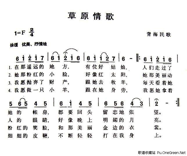陕北民歌赶牲灵曲谱