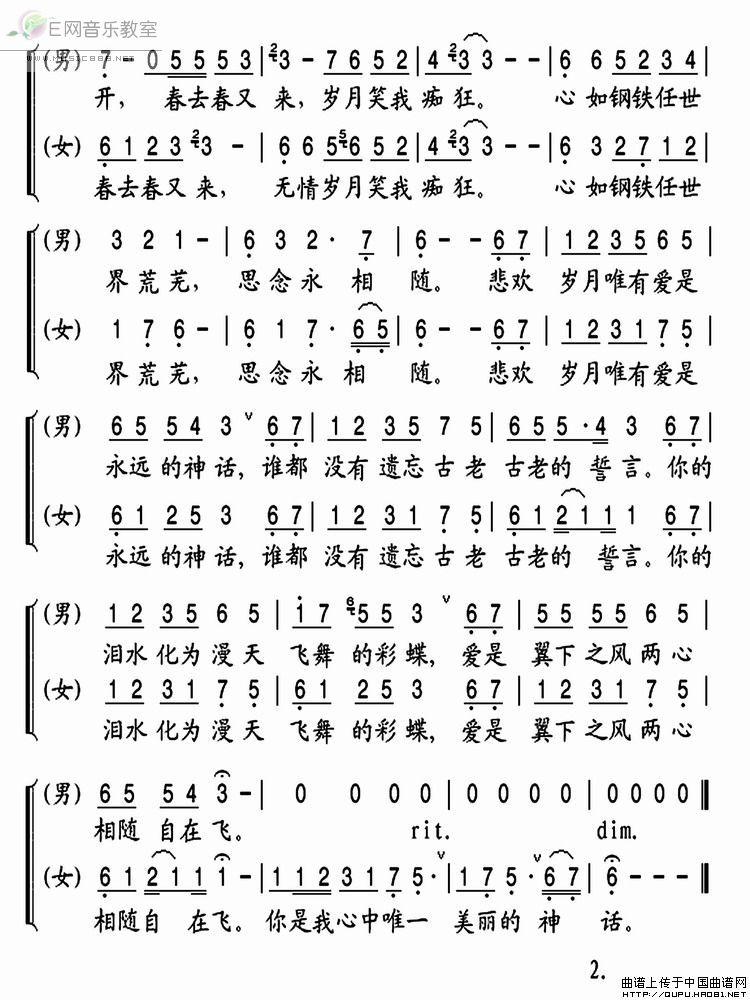 廖昌永我爱你中国歌谱